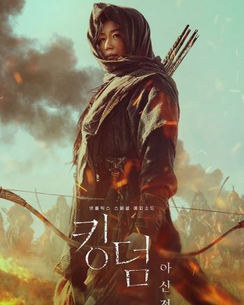 Kingdom Ashin poster